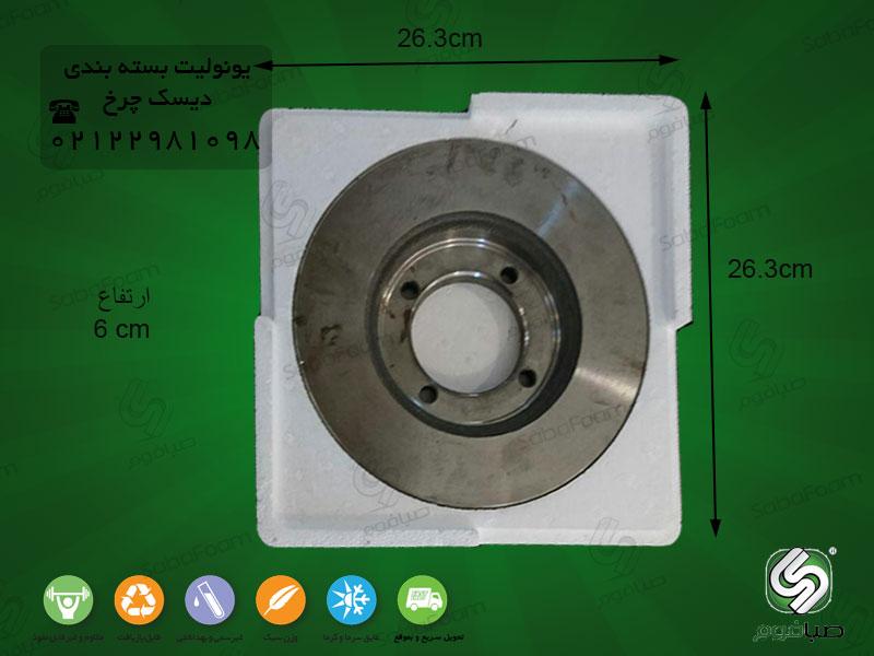 یونولیت بسته بندی دیسک چرخ